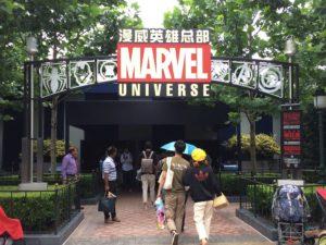 Marvel Universe hangar