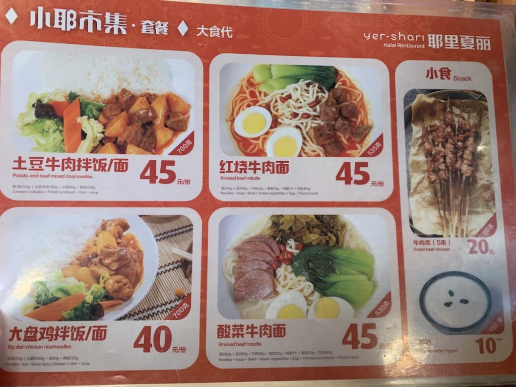 Yershari menu